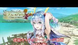 Atelier Sophie - Countdown Movie #11 Leon