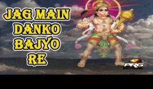 Jag Main Danko Bajyo Re | Rajasthani New Bhajan 2014 | Balaji Latest Video Song