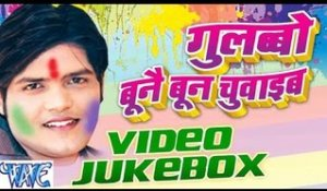 Gulabbo Bune Bun Chuwaib -  Ganesh Singh - Video JukeBOX - Bhojpuri Hot Holi Songs 2016