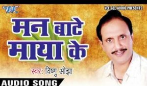 Vishnu Ojha - Audio Jukebox - Bhojpuri Hot Songs 2016