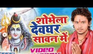 Shobhela Devghar Sawan Me - Video JukeBOX - Golu Gold - Bhojpuri Kanwar Songs 2016 new