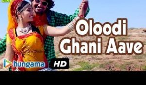 SUPERHIT Song 'Oloodi Ghani Aave' HD Full Video | Rajasthani Folk Song 2016 | Latest Rajasthani Song