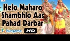 Helo Maharo Shambhlo Aas Pahad Darbar | Video Song | Devotional Hit | Rajasthani