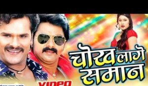 Chokh Lage Saman - Video JukeBOX - Bhojpuri Hit Songs 2016 new