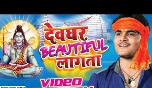 Devghar Beautiful Lagata - Kallu Ji - Video JukeBox - Bhojpuri Kanwar Songs 2016 new
