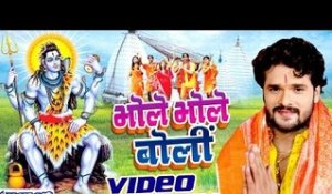 Bhole Bhole Boli - Video JukeBOX - Khesari Lal - Bhojpuri Kanwar Songs 2016 new