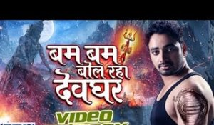 Bam Bam Bol Raha Devghar - Video JukeBOX - Sanjeev Mishra - Bhojpuri Kanwar Songs 2016 new