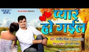 Superhit Bhojpuri Romantic Song 2018 - Rajeev Mishra - Pyar Ho Gail - Bhojpuri Hit Songs 2018