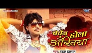 NEW BHOJPURI FULL DJ REMIX SONG - Rahul Hulchal - Bechain Hola Ankhiya - BHojpuri Hit Songs