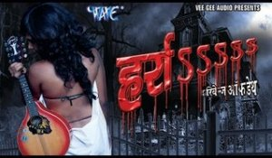 Bhojpuri Movie Trailer 2016 - Harraa The Revenge Of Death - Bhojpuri Hot Movie Promo