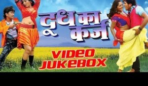 Doodh Ka Karz - Video JukeBOX - Dinesh Lal & Khesari Lal - Bhojpuri Hot Songs 2016 new