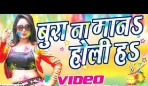 Bura Na Mana Holi Ha || Video JukeBOX || Bhojpuri Hot Holi Songs 2016 new