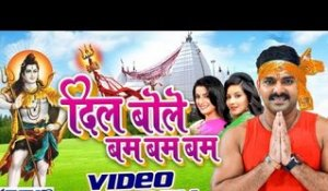 Dil Bole Bam Bam Bam - Pawan Singh - Video JukeBOX - Bhojpuri Kanwar Songs 2016 new
