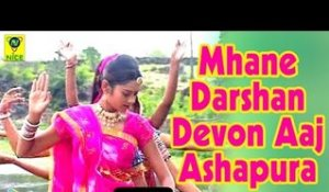 Mhane Darshan Devon Aaj Ashapura | Folk Song | Latest Hit | Rajasthani
