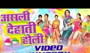 Asali Dehati Holi 2016 || || Video JukeBOX || Bhojpuri Hit Holi Songs new
