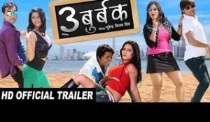 Teen Budbak - (Official Trailer) - Rakesh Mishra, Shubhi Sharma - Bhojpuri Superhit Movie 2018