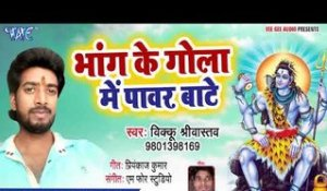 Bhang Ke Gola Me Power Bate - Jai Ho Baba Garibnath - Biku Shriwastwa - Kanwar Hit Song 2018