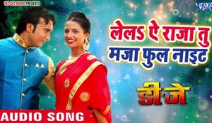 Le La Ae Raja Tu Maja Full Night - DJ - Rajnish Mishra, Rekha Rao - Bhojpuri Movie Songs 2019