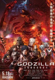 Affiche de Godzilla : The City Mechanized for Final Battle