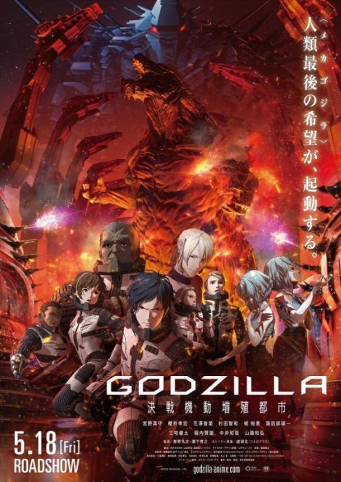 Godzilla : The City Mechanized for Final Battle : Affiche