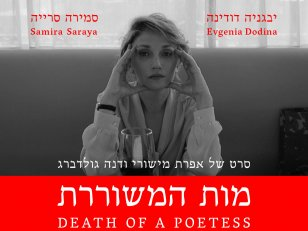 Death Of A Poetess