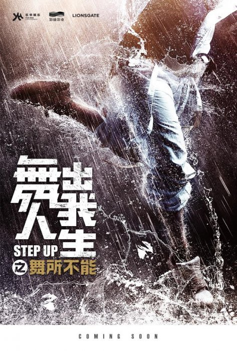 Step Up China : Affiche