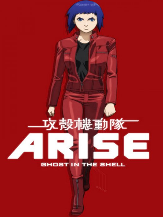 Ghost in the Shell : Arise - Border 1 Ghost : Affiche