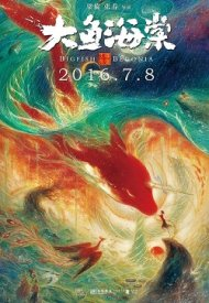 Affiche de Big Fish & Begonia
