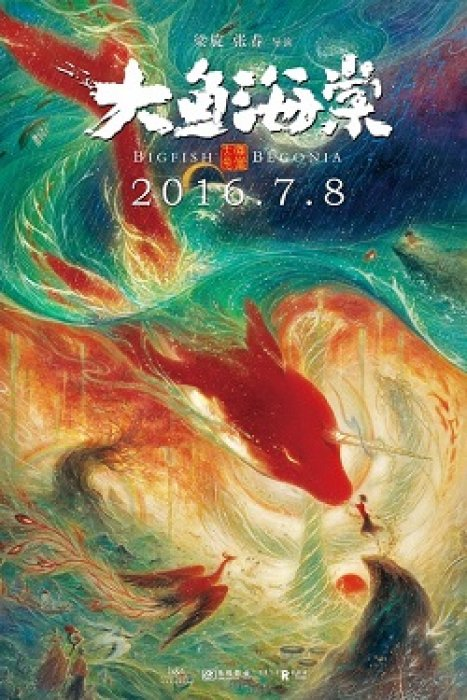 Big Fish & Begonia : Affiche