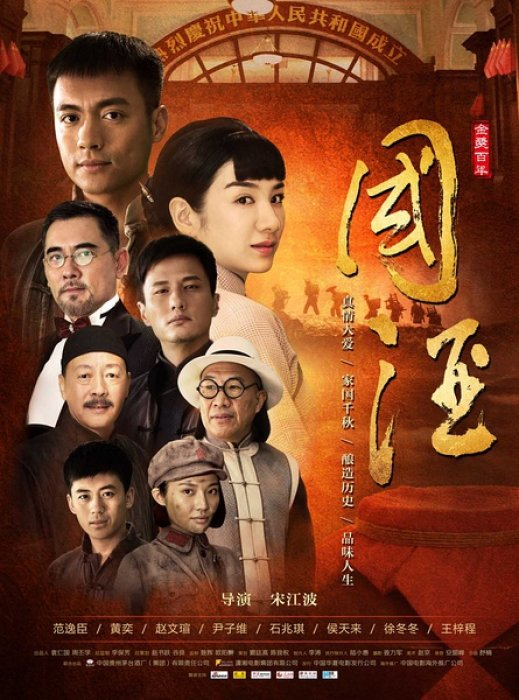 Chinese Wine : Affiche