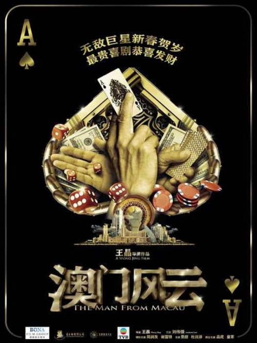 From Vegas to Macau : Affiche