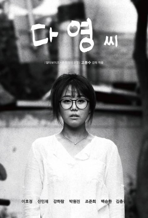Hello Dayoung : Affiche