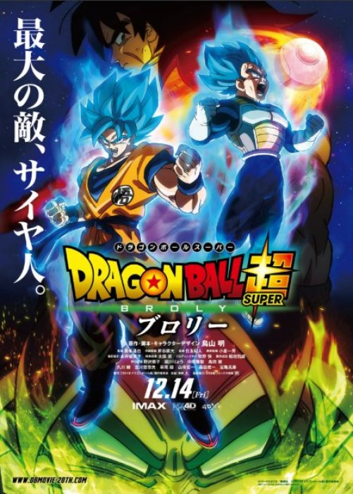 Dragon Ball Super: Broly : Affiche