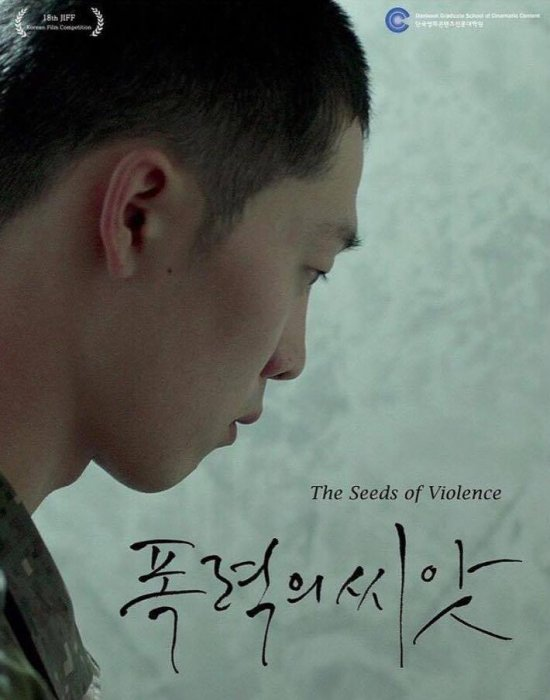The Seeds of Violence : Affiche