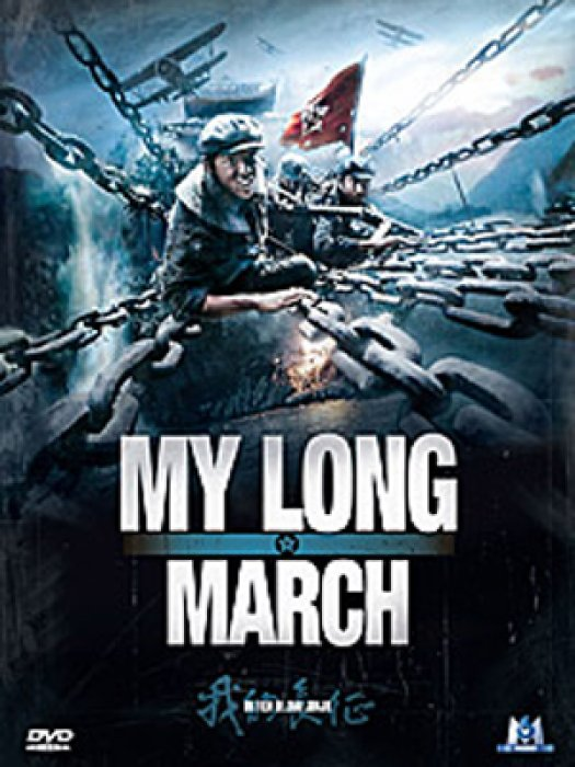 My Long March : Affiche