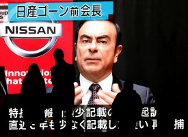 Carlos Ghosn a quitté le centre de détention de Tokyo